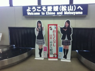 Matsu_airport